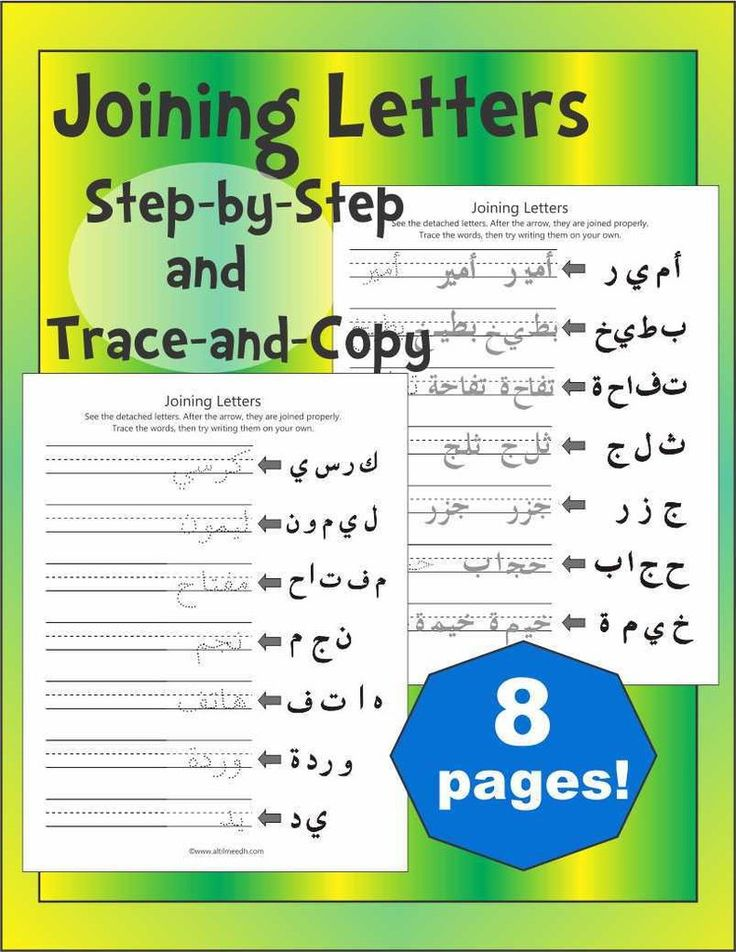 Subtraction With Renaming Worksheets Word  Best Teach Arabic Writing Images On Pinterest  Worksheets  Worksheets 2 Year Olds Pdf with Free World Geography Worksheets Pdf Joining Letters Ebook To Teach How Arabic Letters Attach In A Step By Step  Format Subject Verb Agreement Sentences Worksheet Excel