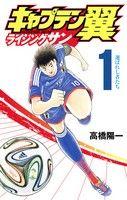 キャプテン翼 ライジングサン/1| 高橋 陽一| ジャンプコミックス|BOOKNAVI|集英社