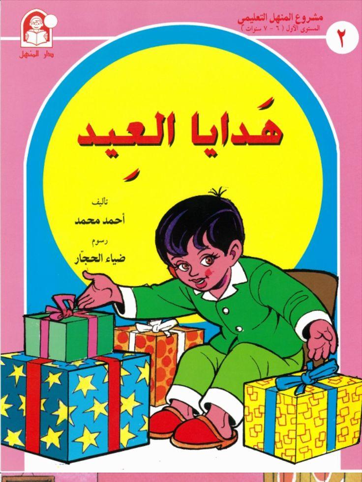 I'm reading Set_01_Book_02 on Scribd Arabic books, Books