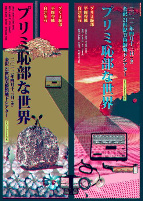 Japanese Poster: ThePrimitchibu World. Midori Kawano, Tact Sato. 2012