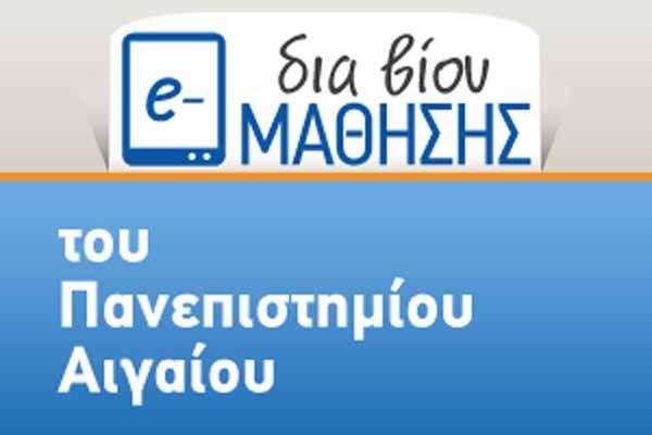 Αποτέλεσμα εικόνας για Δια Βίου Εκπαίδευση με e-Learning αιγαίου