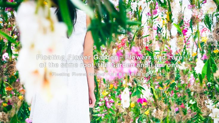 Floating Flower Garden – Flowers and I are of the same root, the Garden ...