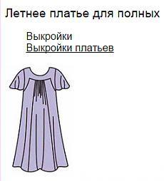 Кройка и шитье платья бесплатно