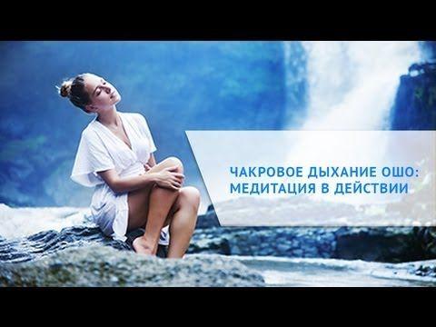 Чакровое дыхание Ошо: медитация в действии