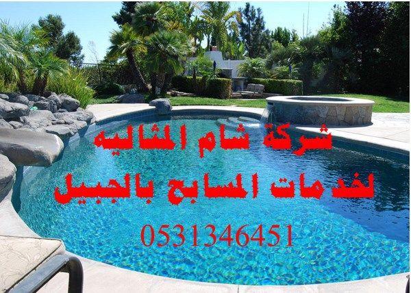 شركة صيانة وتنظيف مسابح بالجبيل 0531346451 شركة شام المثاليه للخدمات المنزليه Outdoor Decor Outdoor Decor