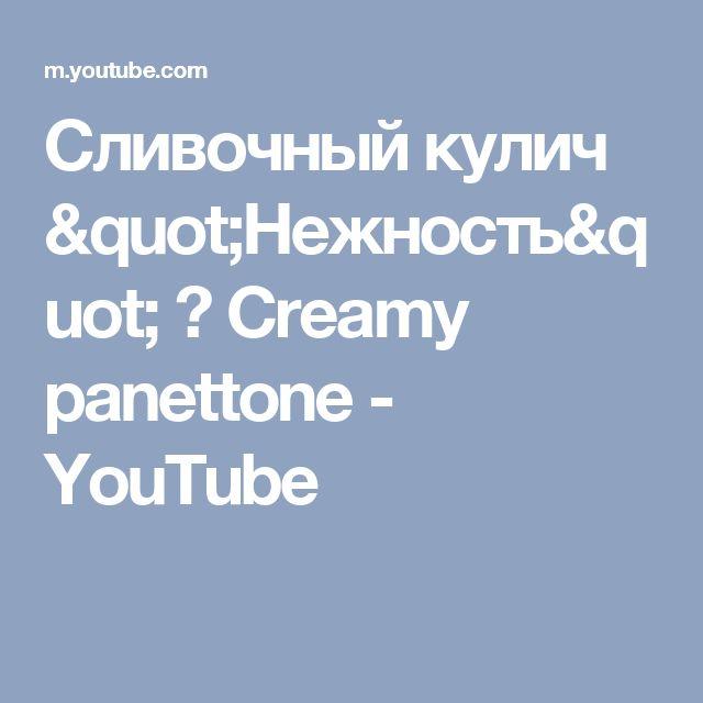 """Сливочный кулич """"Нежность"""" ☆ Creamy panettone - YouTube"""