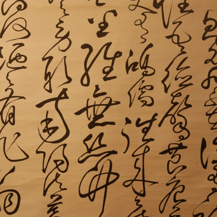 Chinese calligraphy this is what my handwriting looks