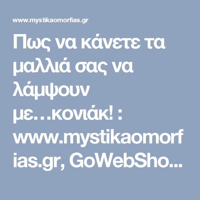 Πως να κάνετε τα μαλλιά σας να λάμψουν με…κονιάκ! : www.mystikaomorfias.gr, GoWebShop Platform