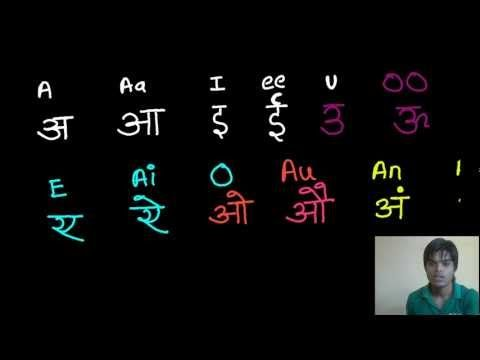 learn how to read and write sanskrit
