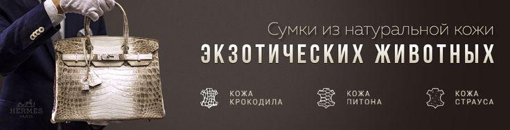 Блог о моде и красоте.: Редкие коллекционные сумки Редкие коллекционные сумки . Большой выбор брендовых сумок из натуральной кожи в интернет-магазине http://denisboutique.ru/ral/.