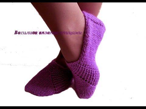 Тапочки носки спицами для взрослых //Василиса - YouTube