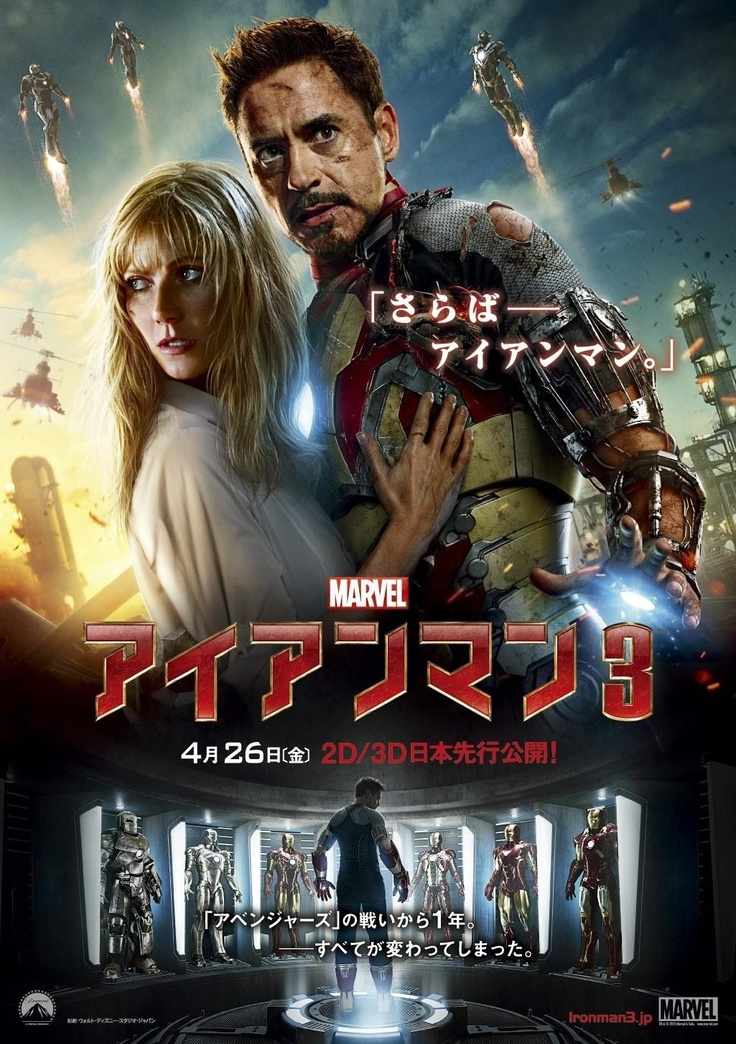 New Japanese Poster For IRON MAN 3 Unveiled  Read more at http://www.comicbookmovie.com/fansites/JoshWildingNewsAndReviews/news/?a=75241#qPD1hKo4I9VCT4Ac.99