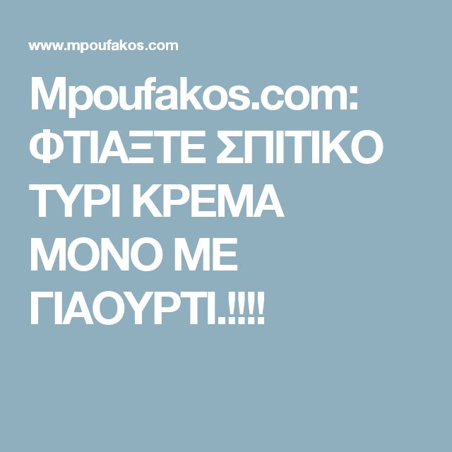 Mpoufakos.com: ΦΤΙΑΞΤΕ ΣΠΙΤΙΚΟ ΤΥΡΙ ΚΡΕΜΑ ΜΟΝΟ ΜΕ ΓΙΑΟΥΡΤΙ.!!!!