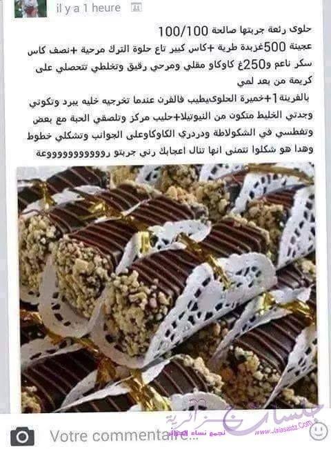 une délice gâteaux algérien