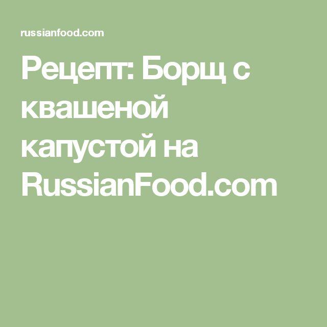 Рецепт: Борщ с квашеной капустой на RussianFood.com