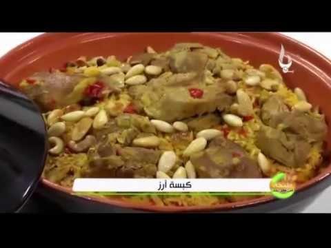 طبخة من كل بلد كبسة أرز - YouTube