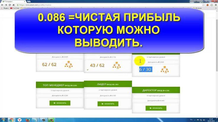 Bitcomm net пассивный заработок в интернете без вложений bitcomm