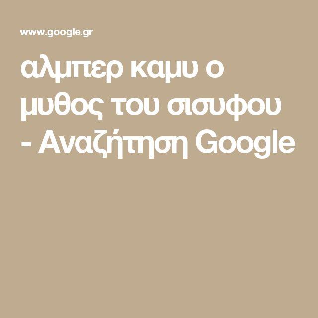αλμπερ καμυ ο μυθος του σισυφου - Αναζήτηση Google