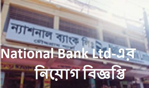 NBL Job Circular 2017....National Bank Job Circular 2017...Apply Online Now....Govt bank jobs 2017....Exam results 2017....
