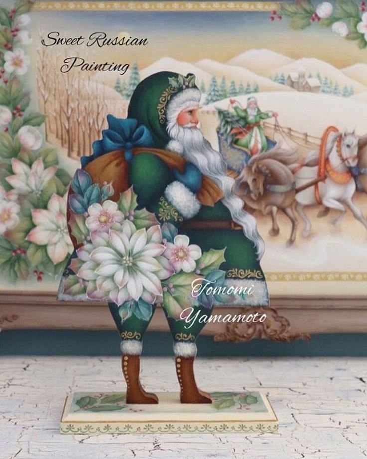 おはようございます。明日から三連休 クリスマスですね。 娘達三人が小さかった頃のことを思い出すと懐かしいです。サンタさんへのお手紙とか、お礼にクッキーを焼いて置いておくとか ✨❣。。。 こちらのグリーンサンタは、リバーシブルで裏側は赤い衣装なんですよ。❤️ 背景のクリスマスの風景ともに、著書 『Sweet Russian Painting- スウィート ロシアン ペインティング』掲載作品です。デザイン&制作 山本智美 designed and painted by Tomomi Yamamoto  山本智美オリジナル作品。  #クリスマス#サンタクロース#サンタさん#トールペインティング#トールペイント#トール#ハンドペイント#クラフト#インテリア雑貨#クリスマスプレゼント#手作り#ハンドメイド#santaclaus#tolepainting#handcraft#handpainted#craft#interior#flower#christmas#christmaspresent##handcraft#handmade