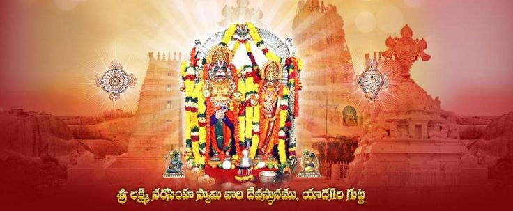 Yadagirigutta is a famous Hindu Temple of Narasimha Swamy, an incarnation Lord Vishnu. It is located on a hillock in Nalgonda district, Telangana, India, 60 km away from Hyderabad.  Large number of devotees visits the temple on public holidays and Sundays.