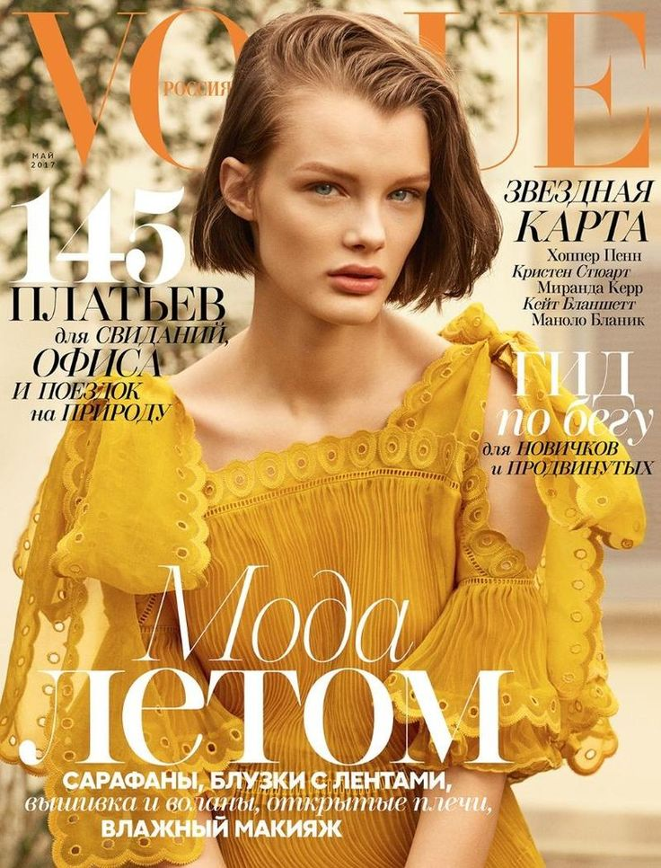 Vogue Russia May 2017 Cover (Vogue Russia)