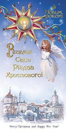 """Різдво та Новий рік : Сторінка 4 - """"Фаріон"""""""