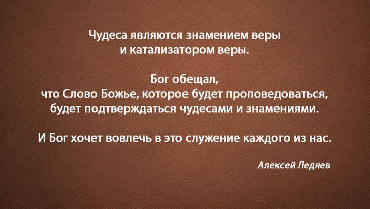 Источник: http://www.ng.lv/rus/materiali/proekti_aleksea_ledaeva/citati_pastora_aleksea_ledaeva/tema_3__cudesa/?doc=43776