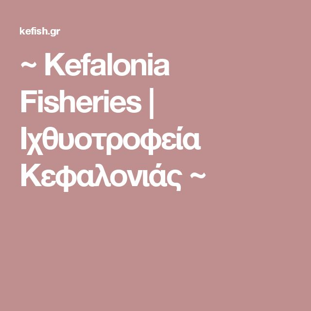 ~ Kefalonia Fisheries | Ιχθυοτροφεία Κεφαλονιάς ~