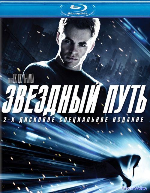 Звездный путь (2009) - Смотреть онлайн бесплатно, скачать на высокой скорости - FutureVideo