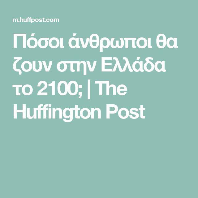 Πόσοι άνθρωποι θα ζουν στην Ελλάδα το 2100; | The Huffington Post