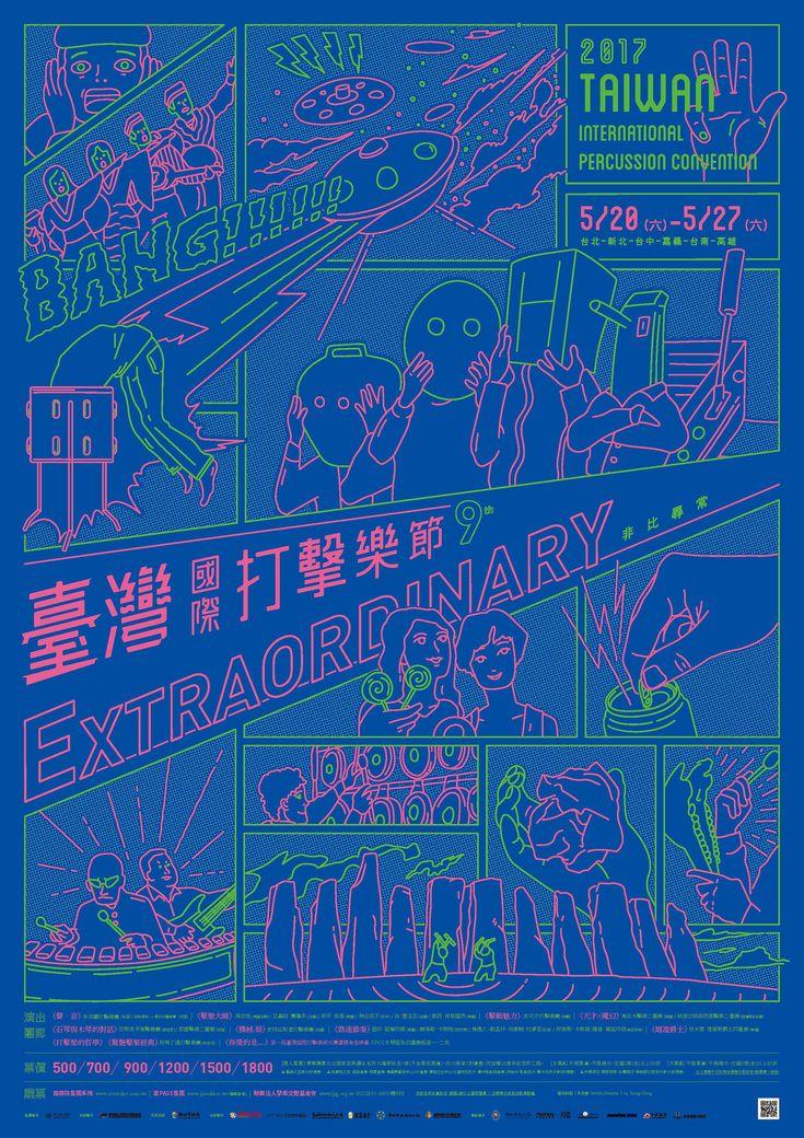 https://flic.kr/p/StZKZk | 臺灣國際打擊樂節