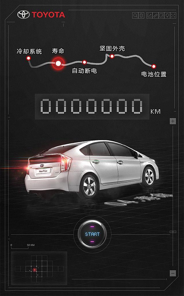 TOYOTA-双擎油电混合动力_秀作品_...