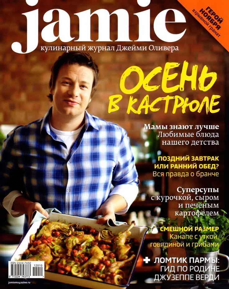 Jamie Magazine №10 (ноябрь 2012) PDF