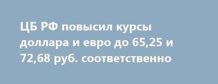 ЦБ РФ повысил курсы доллара и евро до 65,25 и 72,68 руб. соответственно http://krok-forex.ru/news/?adv_id=9019 Торги среды для российского рубля в парах с иностранными валютами проходят более чем сдержанно. За доллар США к настоящему времени дают 65,20 руб. (-0,05%). Евро стоит 72,67 руб. (-0,02%). Официальные курсы ЦБ РФ на завтра, 1 сентября, составляют 65,25 руб. за американскую валюту и 72,68 руб. за европейскую. Обе оценки пересмотрены на повышение, на 35 и 18 копеек соответственно…