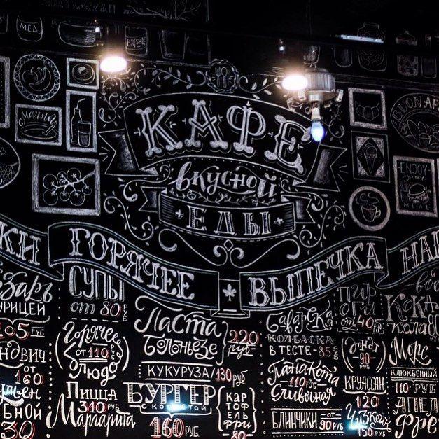 Кафе Вкусной Еды в @bioexperimentanium #chalk #lettering #blackboard #chalkboard #write #леттеринг #буквы #рисунок #inspiration #creative #instacam #кофе #меловой_леттеринг #мел #draw #coffee #cup #drink #vsco #typography #lettering #calligraphy #picoftheday #picture #artist #art #каллиграфия #кириллица #food #cafe #design