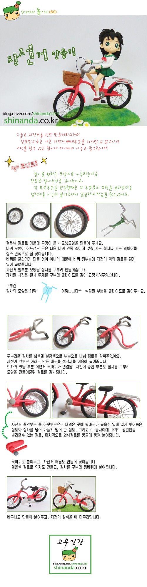 Bicycle - 黏土 纸粘土 创意泥 软陶 手工