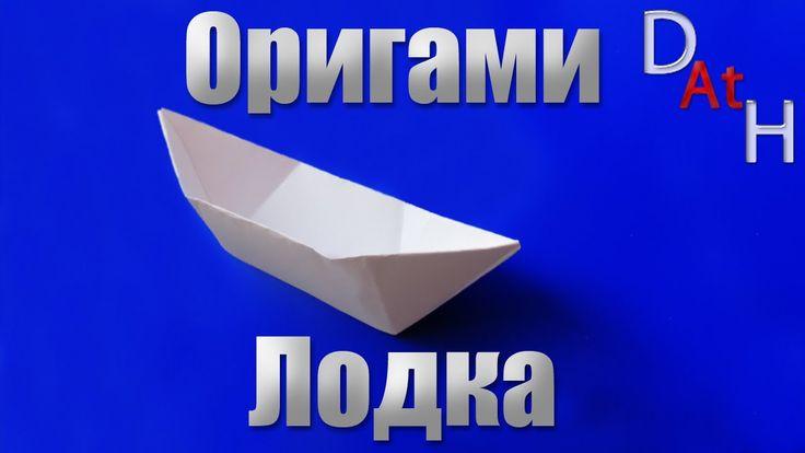 Как сделать бумажную лодку (Лодка оригами)