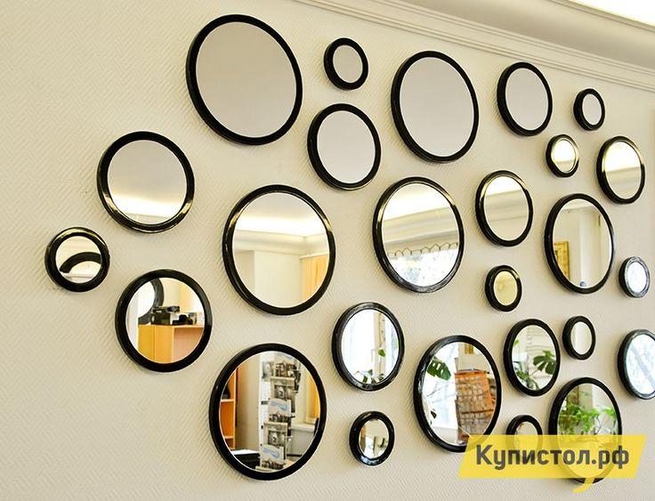 Большое декоративное зеркало круглой формы в яркой раме.  Диаметр его составляет 350 мм. Создайте неповторимую композицию из больших и маленьких кружков-зеркал, расположив их хаотично или же в строгом порядке.  Такое необычное украшение стены придаст интерьеру комнаты дополнительной освещенности и пространства. Рамка зеркала выполнена из МДФ, крепления идут в комплекте. Обратите внимание, что в стоимость сборки включено навешивание изделия на стену нашими специалистами.