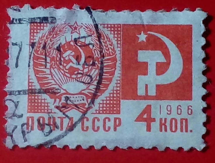 Stamp issued in 1966, USSR
