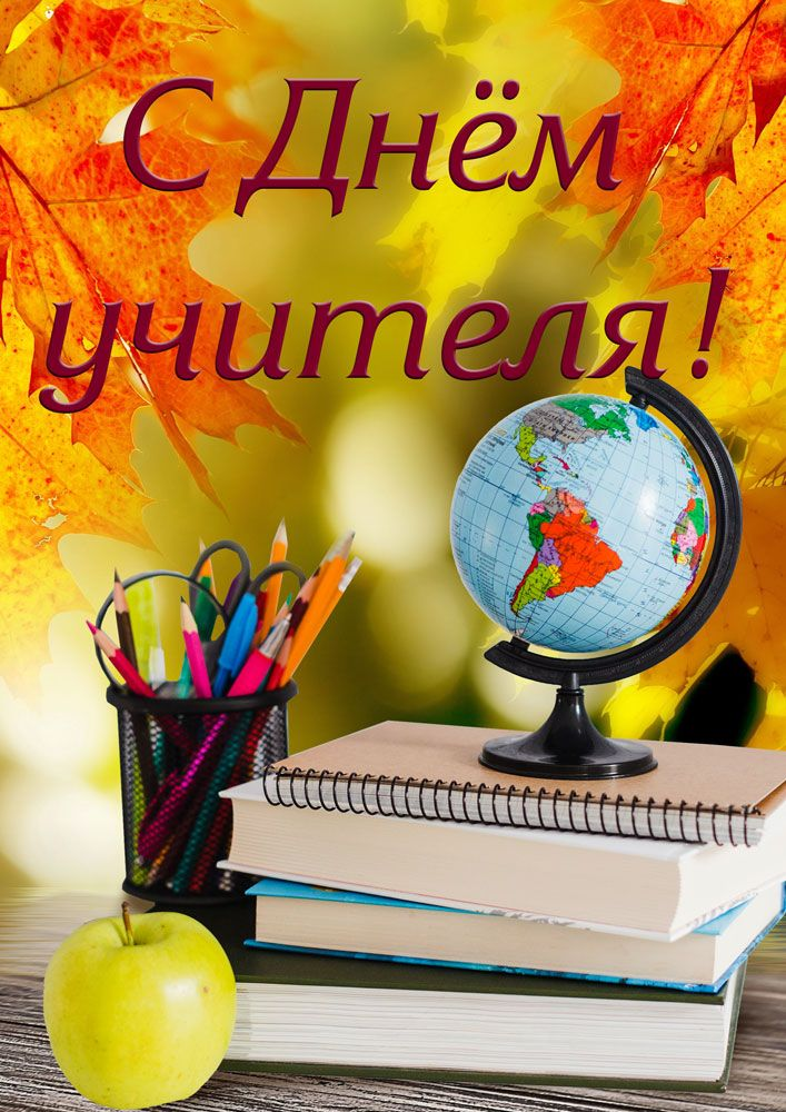 Kartinki V Den Uchitelya 57 Foto Naslazhdajtes Yumorom Globe