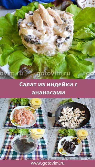 Салат из индейки с ананасами. Рецепт с фoto #ананас #чернослив #мясные_салаты #индюшка #индейка