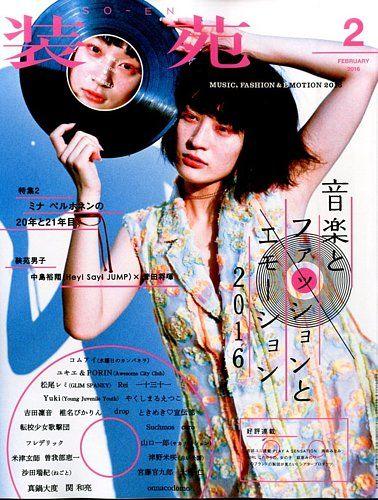 装苑 2016年2月号 (2015年12月26日発売)