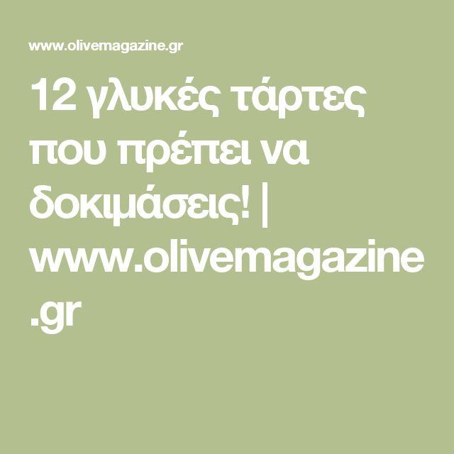 12 γλυκές τάρτες που πρέπει να δοκιμάσεις! | www.olivemagazine.gr