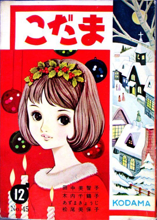 岸田はるみ Kishida Harumi: Kodama 45, Dec. 1962