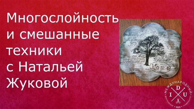 Многослойность и смешанные техники Наталья Жукова