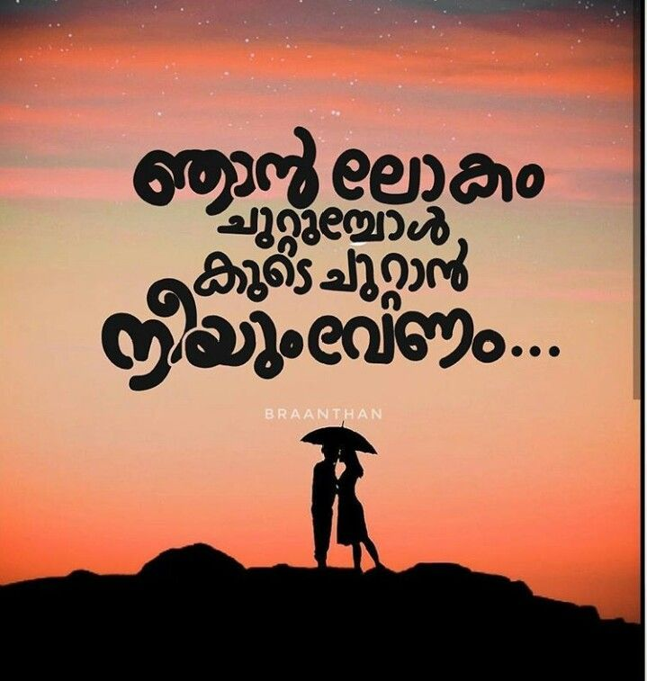 Best of True Love Quotes In Malayalam