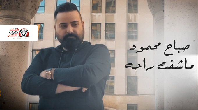 كلمات اغنية ماشفت راحة صباح محمود In 2021 Sabah Fictional Characters John