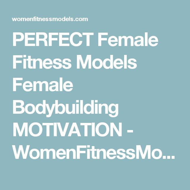 PERFECT Female Fitness Models Female Bodybuilding MOTIVATION - WomenFitnessModels.com - WOMEN FITNESS MODELS PICS, FEMALE MUSCLE, FITNESS MOTIVATION, MUSCLE TIPS, MOTIVATINAL VIDEOS & FITNESS HUMOUR