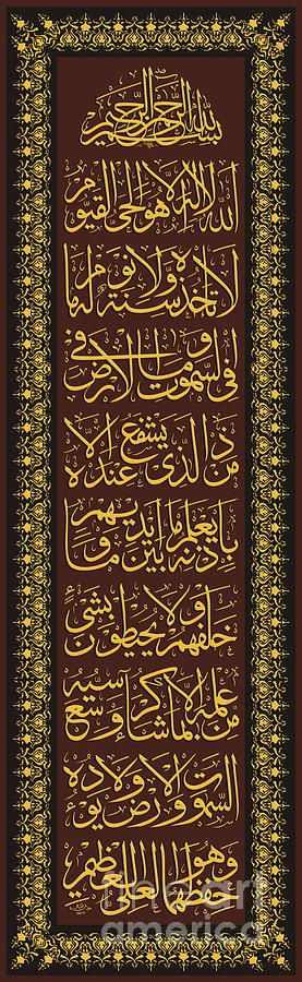 Aayat Al Kursi Calligraphy Canvas Print / Canvas Art by Hamid Iqbal Khan